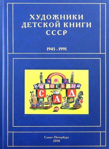 Художники детской книги СССР 1945-1991.Том 2 - Б