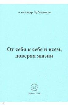 От себя к себе и всем, доверяя жизни (Бубенников Александр Николаевич)