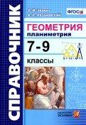 Геометрия. Планиметрия 7-9 классы. Справочник
