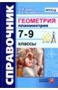 Обложка Справочник. Геометрия. Планиметрия 7-9кл.