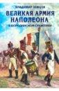 Великая армия Наполеона в Бородинском сражении,