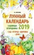 Лунный календарь садовода-огородника 2019. Сад, огород, здоровье, дом
