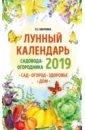 Лунный календарь садовода-огородника 2019. Сад, огород, здоровье, дом,