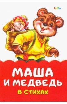 Маша и медведь в стихах