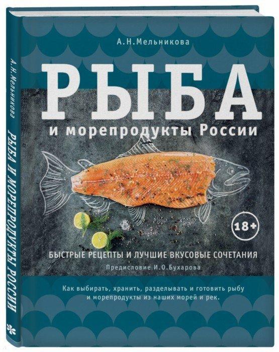 Иллюстрация 1 из 8 для Рыба и морепродукты России - Александра Мельникова | Лабиринт - книги. Источник: Лабиринт