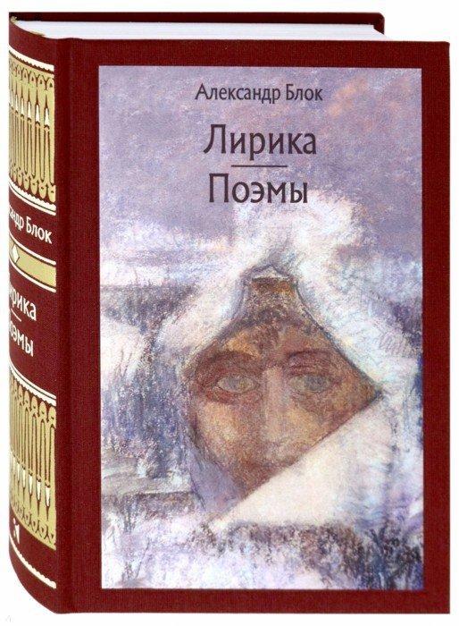 Иллюстрация 1 из 20 для Лирика. Поэмы - Александр Блок | Лабиринт - книги. Источник: Лабиринт