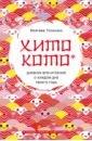 Обложка Хитокото. Дневник впечатлений о каждом дне твоего года