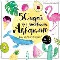 50 идей для рисования акварелью