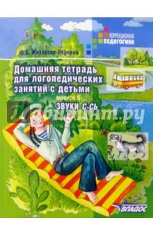 Домашняя тетрадь для логопедических занятий с детьми. В 9 выпусках. Выпуск 5. Звуки С-СЬ