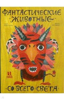 Купить Фантастические животные со всего света, Пешком в историю, Мифология для детей