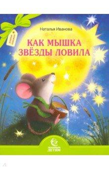 Купить Как мышка звезды ловила, Свято-Елисаветинский монастырь, Отечественная поэзия для детей