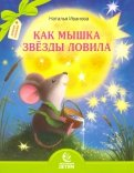 Как мышка звезды ловила
