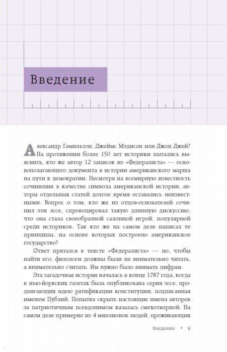 Иллюстрация 8 из 42 для Любимое слово Набокова - лиловый. Что может рассказать статистика о наших любимых авторах - Бен Блатт   Лабиринт - книги. Источник: Лабиринт