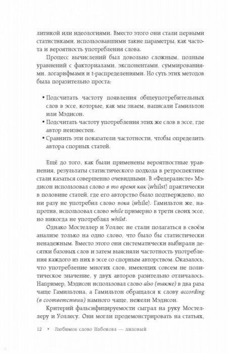 Иллюстрация 11 из 42 для Любимое слово Набокова - лиловый. Что может рассказать статистика о наших любимых авторах - Бен Блатт   Лабиринт - книги. Источник: Лабиринт