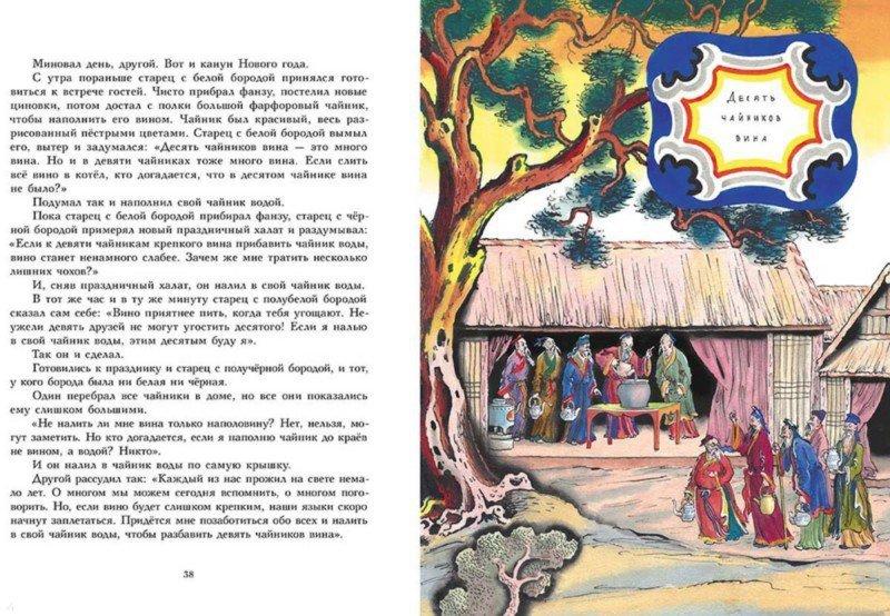 Иллюстрация 1 из 35 для Сказки старого Сюня | Лабиринт - книги. Источник: Лабиринт