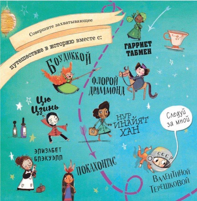 Иллюстрация 3 из 30 для Фантастические женщины, которые изменили историю - Кейт Панкхерст | Лабиринт - книги. Источник: Лабиринт