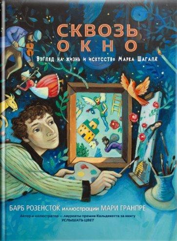 Сквозь окно. Взгляд на жизнь и искусство М. Шагала