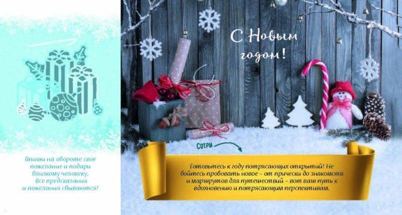 Новогодняя видео открытка предсказание