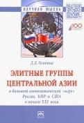 Элитные группы Центральной Азии в большой геополитической