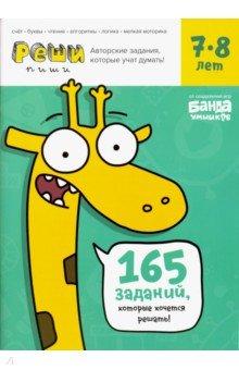 Купить Реши-пиши. Тетрадь с развивающими заданиями для детей 7-8 лет, Банда умников, Головоломки, игры, задания
