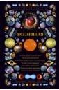Вселенная. Иллюстрированный гид, Абрамова Оксана Викторовна