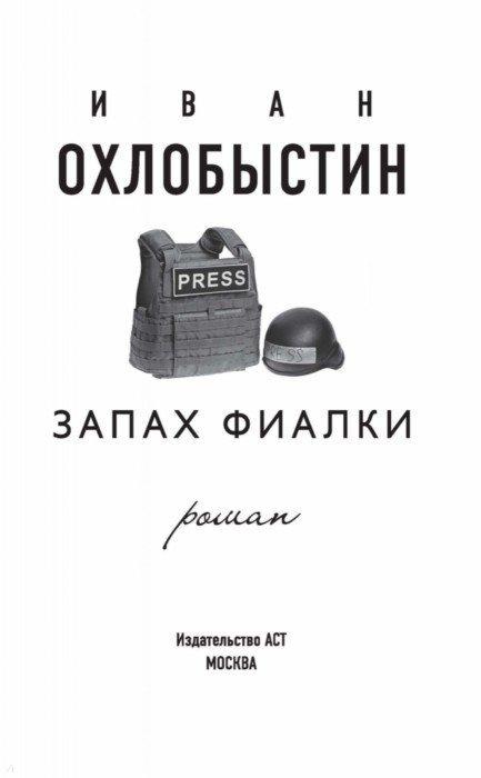 Иллюстрация 1 из 28 для Запах фиалки - Иван Охлобыстин   Лабиринт - книги. Источник: Лабиринт