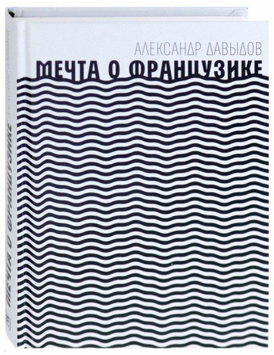 Иллюстрация 1 из 4 для Мечта о Французике - Александр Давыдов   Лабиринт - книги. Источник: Лабиринт