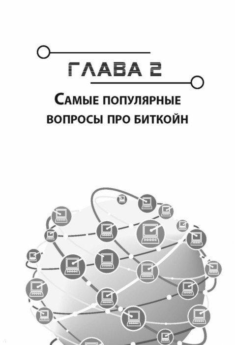 Иллюстрация 5 из 18 для Как заработать на криптовалютах и блокчейне. Объясняем на пальцах - Рябых, Русова | Лабиринт - книги. Источник: Лабиринт