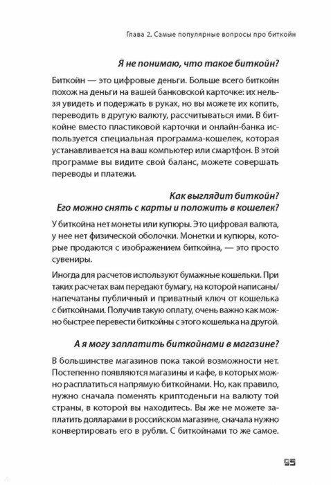 Иллюстрация 6 из 18 для Как заработать на криптовалютах и блокчейне. Объясняем на пальцах - Рябых, Русова | Лабиринт - книги. Источник: Лабиринт