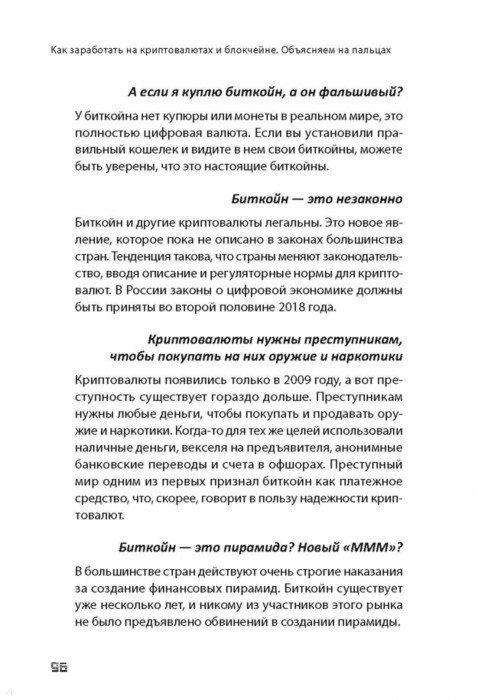 Иллюстрация 7 из 18 для Как заработать на криптовалютах и блокчейне. Объясняем на пальцах - Рябых, Русова | Лабиринт - книги. Источник: Лабиринт