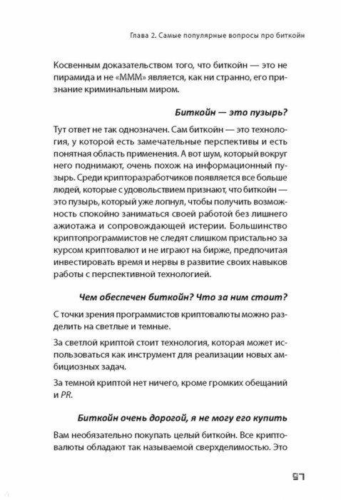 Иллюстрация 8 из 18 для Как заработать на криптовалютах и блокчейне. Объясняем на пальцах - Рябых, Русова | Лабиринт - книги. Источник: Лабиринт