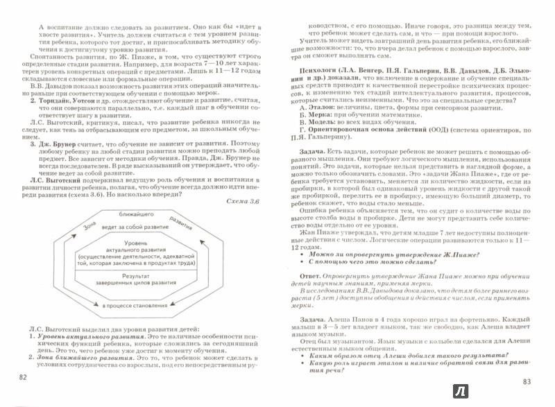 Иллюстрация 1 из 9 для Детская психология. Логические схемы - Волков, Волкова | Лабиринт - книги. Источник: Лабиринт
