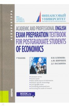 Academic and Professional English. Exam Preparation Textbook for Postgraduate Students of Economics (Климова Ирина Иосифовна, Широких Анна Юрьевна, Васьбиева Динара Гиниятулловна)