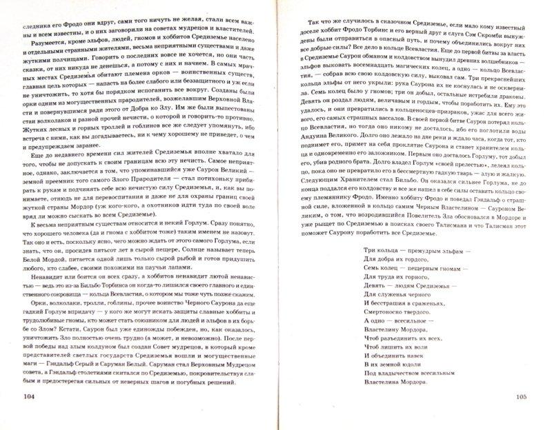 Иллюстрация 1 из 8 для Организация и методика проведения игр с подросткам. Взрослые игры для детей - Куприянов, Рожков, Фришман | Лабиринт - книги. Источник: Лабиринт