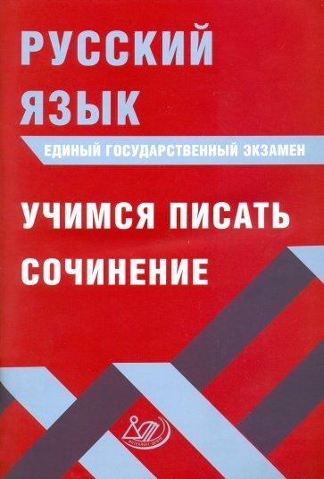 Русский язык. ЕГЭ. Учимся писать сочинение, Драбкина Светлана Владмировна