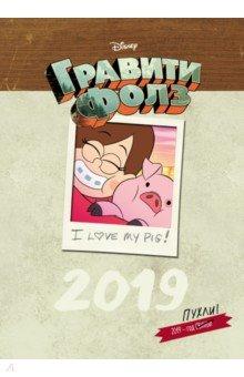Гравити Фолз. Настольный календарь на 2019 год (вертикальный)