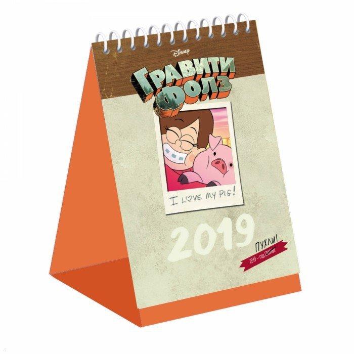 Иллюстрация 1 из 23 для Гравити Фолз. Настольный календарь на 2019 год (вертикальный) | Лабиринт - сувениры. Источник: Лабиринт