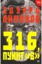 Лимонов Эдуард Вениаминович 316, пункт В 316 пункт в