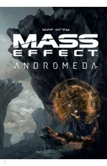 Мир игры Mass Effect. Andromeda