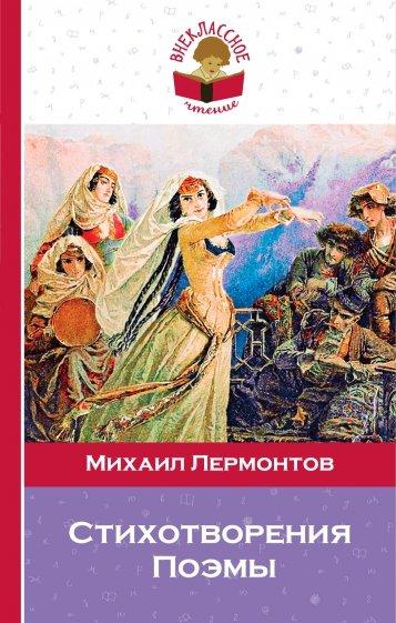 Стихотворения. Поэмы, Лермонтов Михаил Юрьевич