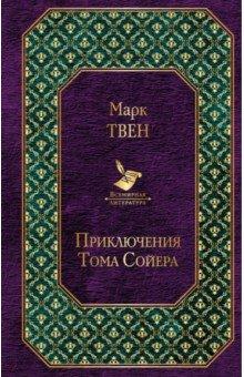 Купить Приключения Тома Сойера, Эксмо, Приключения. Детективы
