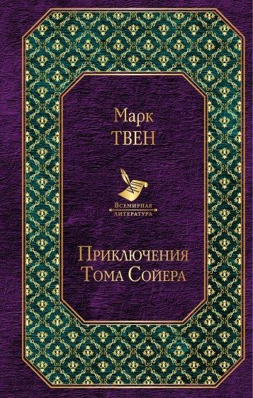 Приключения Тома Сойера, Твен Марк