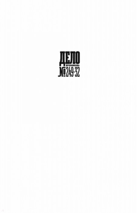 Иллюстрация 1 из 47 для Дело Бронникова - Громова, Позднякова, Вахтина | Лабиринт - книги. Источник: Лабиринт