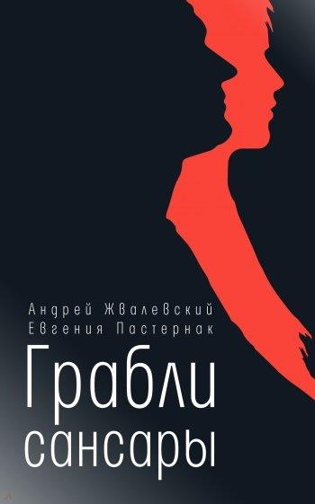 Грабли сансары, Жвалевский Андрей Валентинович
