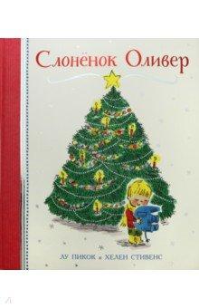 Купить Слонёнок Оливер, Поляндрия, Зарубежная поэзия для детей