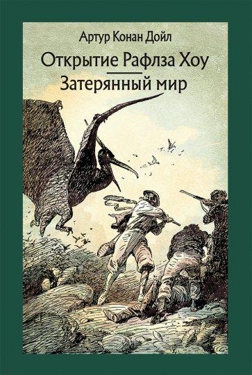 Открытие Рафлза Хоу. Затерянный мир, Дойл Артур Конан