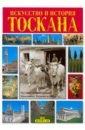 Обложка Тоскана. Искусство и история