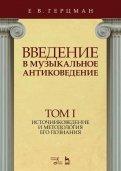 Введение в музыкальное антиковедение. Том I. Источниковедение и методология его познания