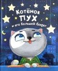 Котенок Пух и его Большой Секрет