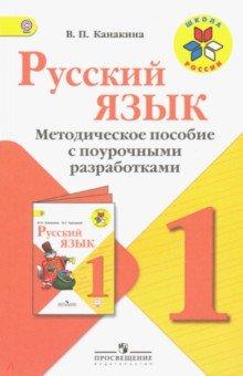 Русский язык. 1 класс. Методические рекомендации с поурочными разработками. ФГОС